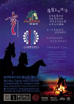 Horseback Tunes: Tulegur   Ajinai   Mabang